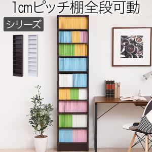 本棚 薄型オープン書棚 幅41.5cm奥行16.5cm MEMORIA 棚板が1cmピッチで可動する自在な棚割り FRM-0100-JK|1147kodawaru