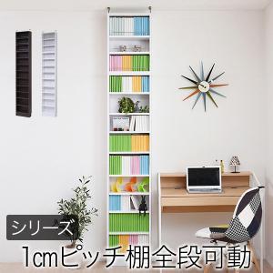 本棚 薄型オープン書棚 上置きSET 幅41.5cm奥行16.5cm MEMORIA 棚板が1cmピッチで可動する自在な棚割り FRM-0100SET-JK|1147kodawaru