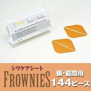 FROWNIES フラウニーズ 額・眉間用 144ピース シワケアシート|1147kodawaru