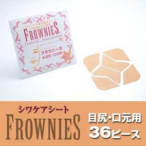 FROWNIES フラウニーズ 目尻・口元用 36ピース シワケアシート|1147kodawaru