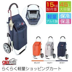 らくらく軽量ショッピングカート 耐荷重15kg 45Lの大容量バッグ 保冷保温折りたたみカートGR-B09|1147kodawaru