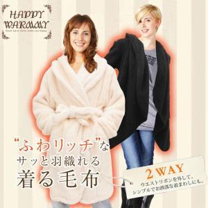 着る毛布 ハッピーウォーミー クチュール 1147kodawaru
