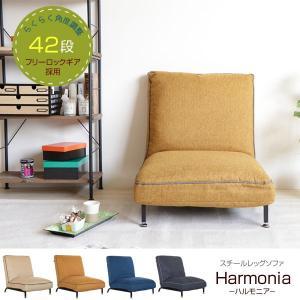 座椅子 スチールレッグソファ 42段階フリーロックリクライニング Harmonia ハルモニア 83-855/83-856/83-857/83-858-YA|1147kodawaru