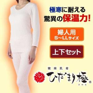 健康肌着ひだまり 極 婦人上下セット レディース S〜LL|1147kodawaru