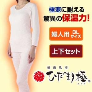 健康肌着ひだまり 極 婦人上下セット レディース 3L AKW-804W|1147kodawaru