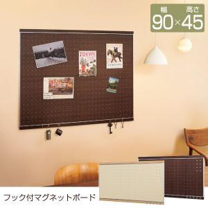 フック付 マグネットボード マグネット部 幅90cm 高さ45cm マグネット8個付 フック5個付 木目調ドットデザイン 1147kodawaru