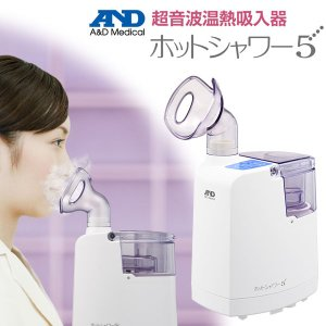 ホットシャワー5 超音波温熱吸入器 エーアンドデイ UN-135 ブルー のど鼻両用|1147kodawaru