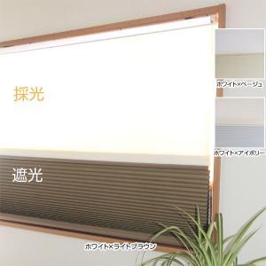 ハニカムペアタイプシェード ハニカムのシェード ペアタイプ 日本製 幅88cm×高さ135cm 遮光|1147kodawaru
