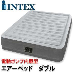 エアーベッド ダブル 電動ポンプ内蔵 エアベッド インテックス|1147kodawaru