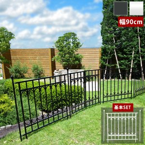 フェンス アイアン パークアベニュー 約幅90cm フェンス基本セット フェンス×1 支柱×2 埋込式 IPN-7021F-SET|1147kodawaru