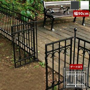 フェンス アイアン 扉 パークアベニュー 約幅90cm ゲートセット ゲート×1 支柱×2 埋込式 IPN-7022G-SET|1147kodawaru