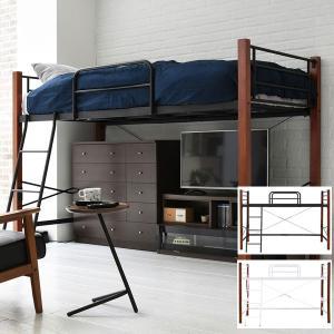 ロフトベッド パイプベッド はしご シングル ハイタイプ スチールベッド 天然木 ベッド下収納 サイドガード IRI-1042SET-JK|1147kodawaru