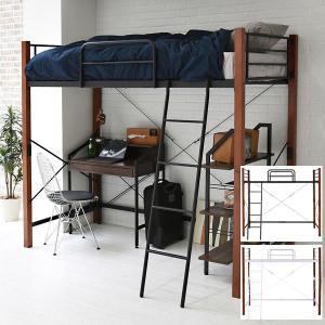 ロフトベッド パイプベッド はしご シングル ロフトタイプ スチールベッド 天然木 ベッド下収納 サイドガード IRI-1043SET-JK|1147kodawaru