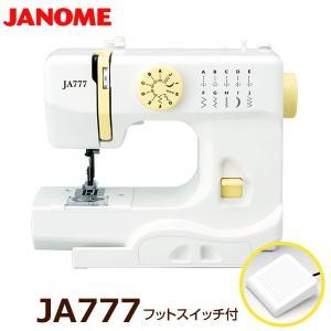 JANOMEミシン コンパクト電動ミシン フットスイッチ付 JA777 ジャノメ 蛇の目|1147kodawaru