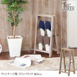 ヴィンテージ風 スリッパラック 幅30cm JOKER ジョーカー 天然木杉古材使用 71-017-YA|1147kodawaru