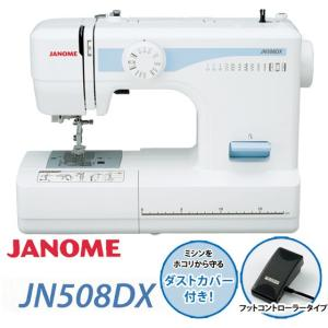 JANOME ミシン 電動ミシン フットコントローラー付 JN508DX ダストカバー付 蛇の目|1147kodawaru