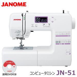 ジャノメ コンピュータミシン 簡単操作 JN-51 蛇の目 JANOME|1147kodawaru