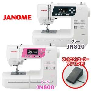ジャノメ コンピュータミシン 自動糸切り 自動糸調子 ワイドテーブル JANOME JN800/JN810 1147kodawaru