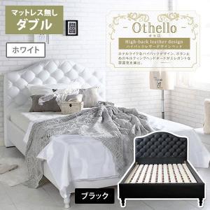 PVCレザー ベッド ベッドフレーム ダブル 幅150cm オセロ キルティング ヘッドボード ハイバック jxb402pv-SI|1147kodawaru