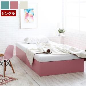 ベッドフレーム シングル コンパクトサイズ カラフルマカロンカラー パステル調 子どもベッド 床下収納400L puppy パピー JXBF4438PBW-SI 1147kodawaru