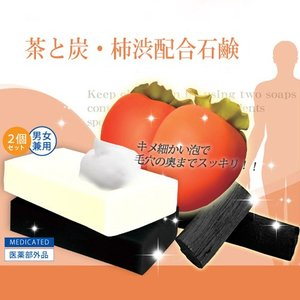 茶と炭・柿渋配合石鹸(2個入り)【医薬部外品】|1147kodawaru