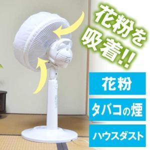 花粉とるとるフィルター【扇風機に取り付け】【空気清浄機】|1147kodawaru