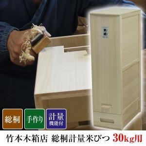 総桐計量米びつ 富山の頑固親父が作る総桐計量米びつ 30kg用 竹本木箱店|1147kodawaru