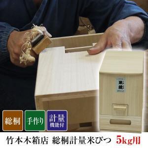 総桐計量米びつ 富山の頑固親父が作る総桐計量米びつ 5kg用 竹本木箱店|1147kodawaru