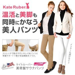 Kate Ruber 骨盤サウナパンツ ケイトルーバー|1147kodawaru