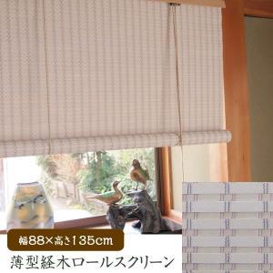 ロールスクリーン おしゃれ ロールアップ 88×135cm アイボリー 木製 経木 薄型 日本製 RC-2571S|1147kodawaru