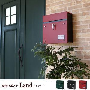 壁掛けポスト シンプルデザイン 鍵付き 郵便受け ランド Land 73-831/73-832/73-833-YA|1147kodawaru