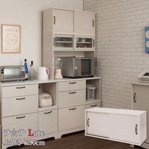 キッチンボード 上置き カップボード 食器棚 キッチン収納 幅90cm 北欧 フレンチカントリー Late ラテ ホワイト KT26-008WH-NS|1147kodawaru
