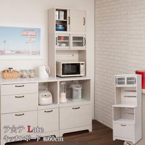 キッチンボード 食器棚 レンジ台 カップボード 家電収納 キッチン収納 幅60cm 北欧 フレンチカントリー Late ラテ ホワイト KT26-009WH-NS|1147kodawaru