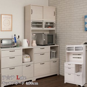 キッチンボード 食器棚 レンジ台 カップボード 家電収納 キッチン収納 幅90cm 北欧 フレンチカントリー Late ラテ ホワイト KT26-010WH-NS|1147kodawaru