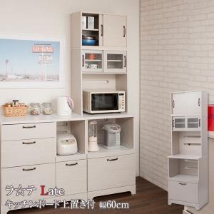キッチンボード 上置き付 食器棚 レンジ台 カップボード 家電収納 キッチン収納 幅60cm 北欧 フレンチカントリー Late ラテ ホワイト KT26-013WH-NS|1147kodawaru