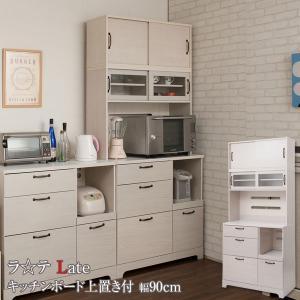 キッチンボード 上置き付 食器棚 レンジ台 カップボード 家電収納 キッチン収納 幅90cm 北欧 フレンチカントリー Late ラテ ホワイト KT26-014WH-NS|1147kodawaru