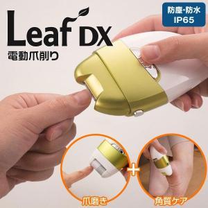電動爪削り&角質リムーバー Leaf DX 爪磨き 角質ケア グリーン×ホワイト|1147kodawaru