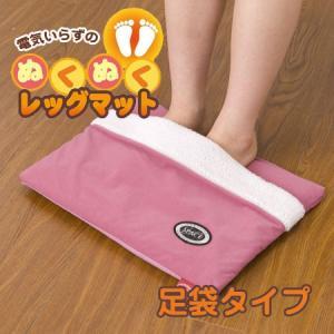 ぬくぬくレッグマット 足袋タイプ 1147kodawaru