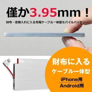 モバイルバッテリー LIFE CARD ライフカード 世界最薄クラスケーブル付きスマホ充電用バッテリー 財布や定期入れに収納できる|1147kodawaru