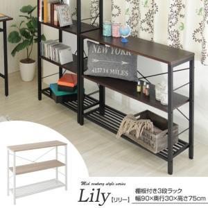 3段ラック 棚板付き 幅90cm 高さ75cm 高級感棚板エンボス加工 リリー Lily 78-360/78-361-YA|1147kodawaru
