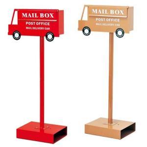 メールボックス 郵便受け 車タイプ レッド SI-0001-RD/ブラウン SI-0001-BR|1147kodawaru