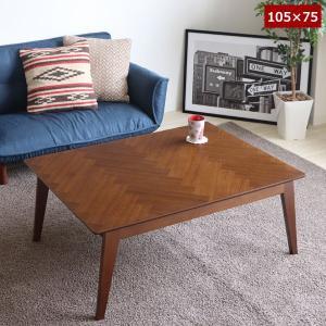 こたつ テーブル コタツ 長方形 幅105cm 300W ウォールナット センターテーブル 82-601-YA|1147kodawaru
