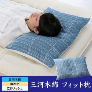 三河木綿 フィット枕
