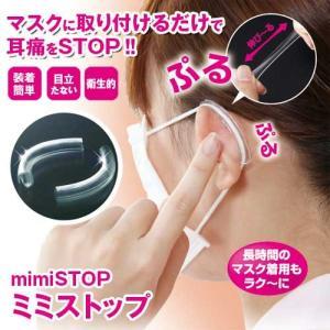 マスクで耳が痛くならない ミミストップ mimiSTOP EX お得な2個組|1147kodawaru