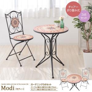 ガーデニング3点セット タイル調テーブル1点 折りたたみ式チェアー2点 完成品 Modi モディー 82-646-YA|1147kodawaru