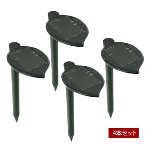 ソーラー式 モグラ撃退器 4本セット 音波と振動でもぐら撃退 夜間モード搭載 適応範囲5〜10m|1147kodawaru