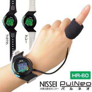 NISSEI 光電式脈拍モニター パルネオ PulNeo 腕時計型脈拍計 HR-60 1147kodawaru