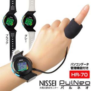 NISSEI 光電式脈拍モニター パルネオ PulNeo 腕時計型脈拍計 HR-70 パソコンデータ管理機能付き|1147kodawaru