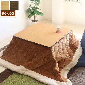 こたつ用天板 正方形 90×90cm 厚み1.8cm 木目調 リバーシブル 82-721-YA|1147kodawaru