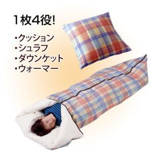 多目的羽毛シュラフ クッションカバー付き 幅150×長さ200cm ダウンケット 寝袋 クッション レッグウォーマー|1147kodawaru